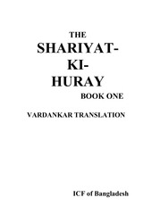 vardankar shariyat ki huray book one 1