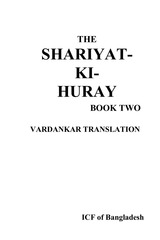 vardankar shariyat ki huray book two