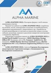 alpha marine bg
