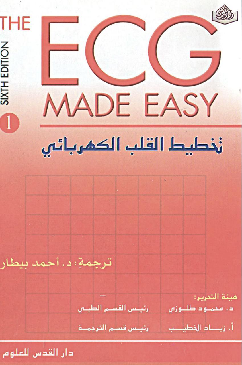 The Ecg Made Easy تخطيط القلب الكهربائي By ترجمة د أحمد بيطار