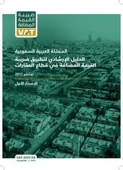 vat real estate guidelines arabic 301117