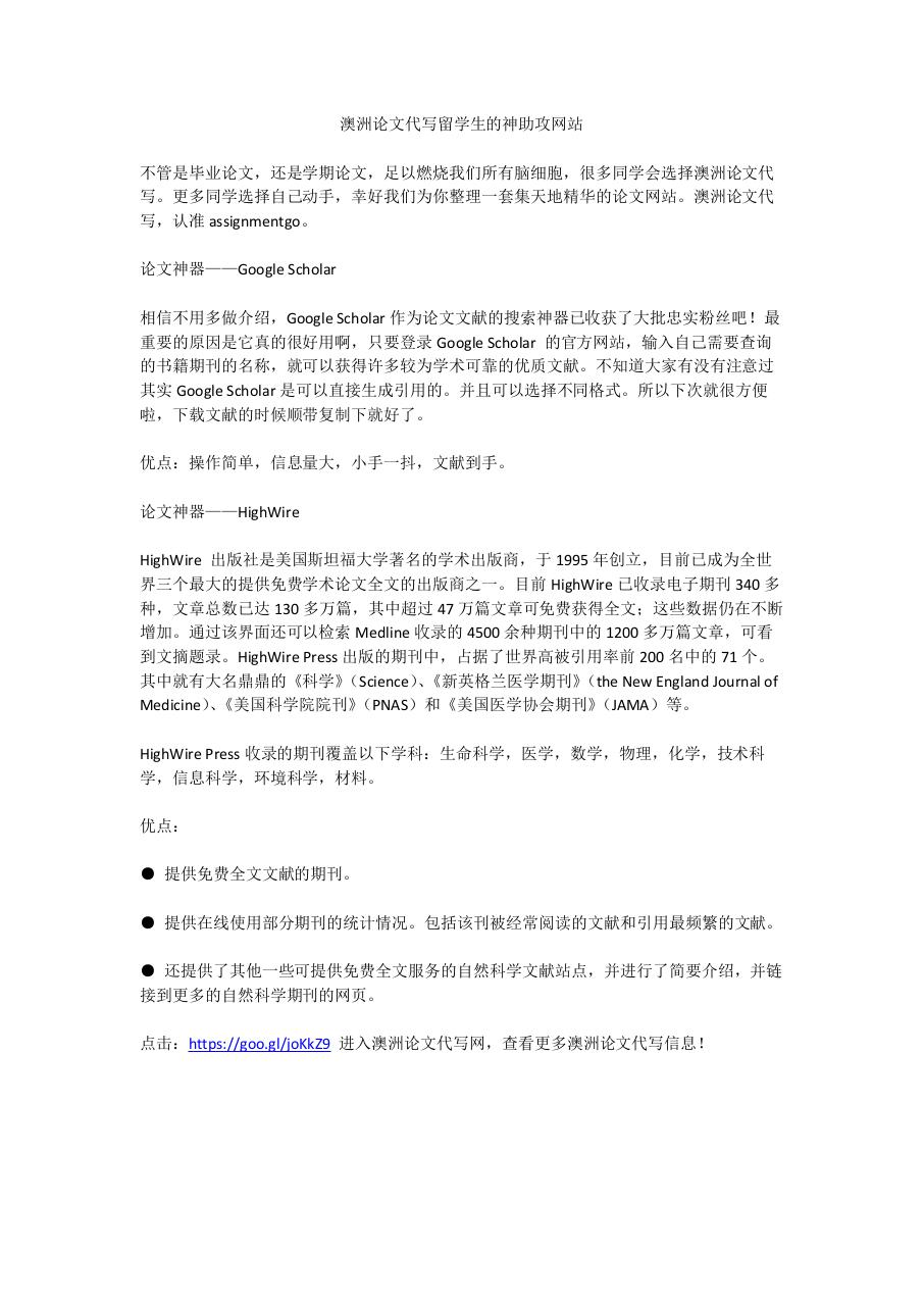 Document preview 澳洲论文代写留学生的神助攻网站.pdf - page 1/1