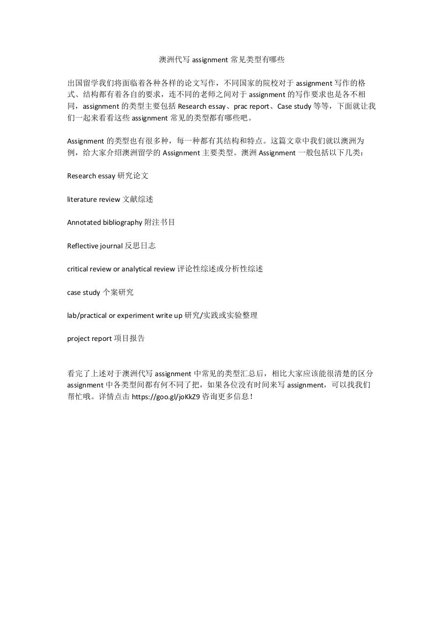 Document preview 澳洲代写assignment常见类型有哪些.pdf - page 1/1