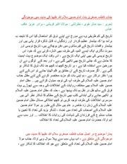 PDF Document janab bibi fatima sughra sa