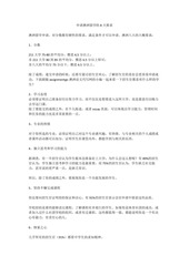 PDF Document 8