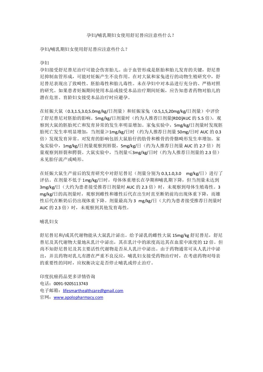 Document preview 孕妇乳期妇女使用舒尼替应注意些什么?.pdf - page 1/1