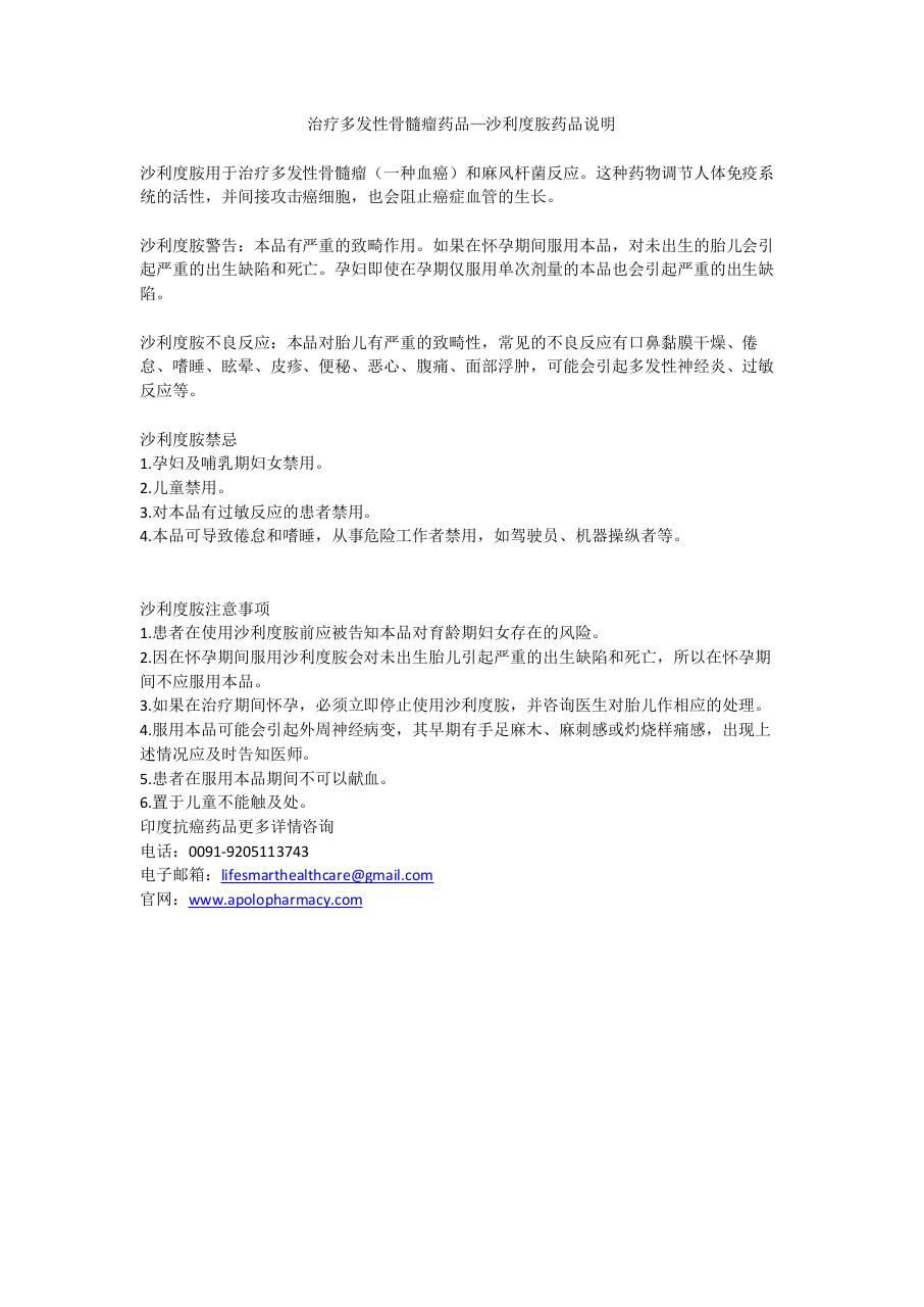 Document preview 治疗多发性骨髓瘤药品利度胺药品说明.pdf - page 1/1