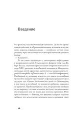 PDF Document introduction