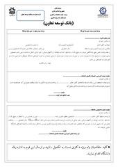 PDF Document untitled pdf document 7