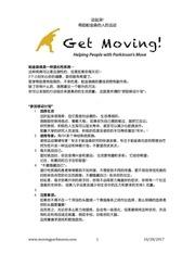 english getmoving chinese
