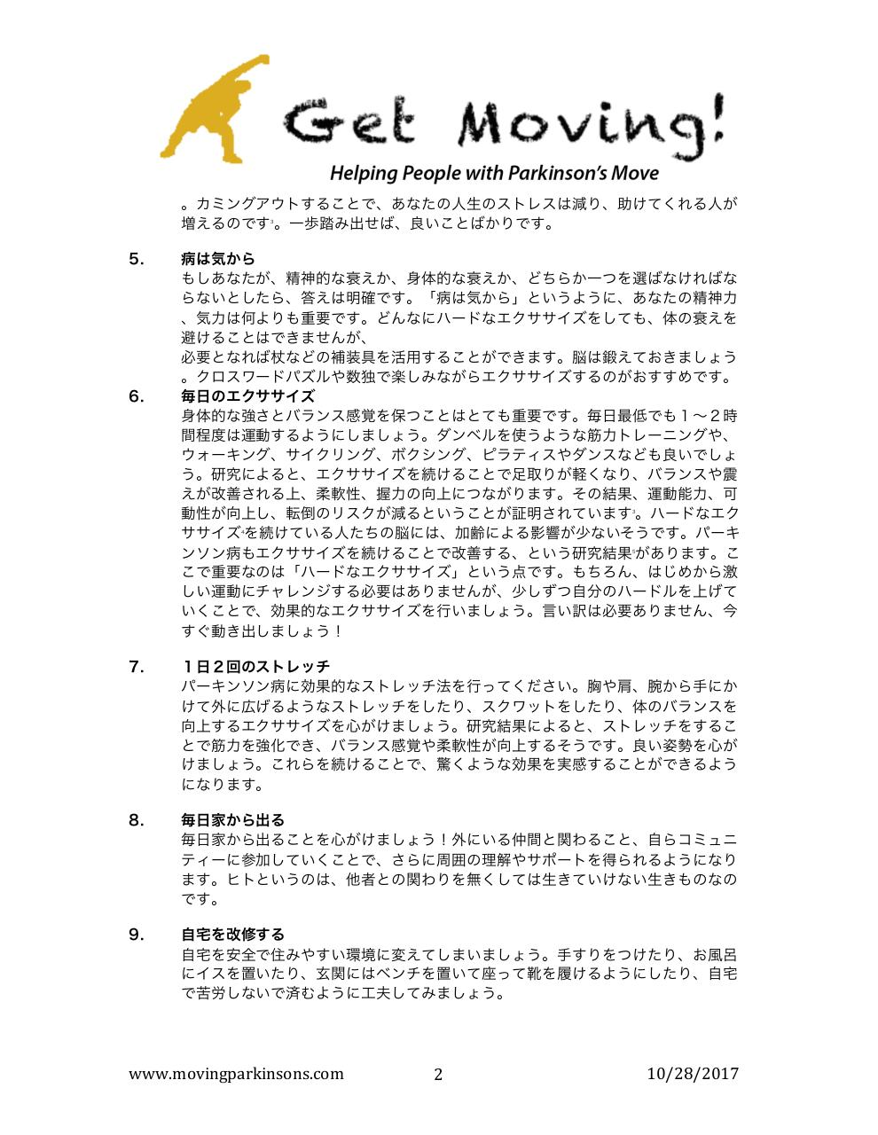 Document preview Get_Moving_Plan_Japanese.pdf - page 2/3