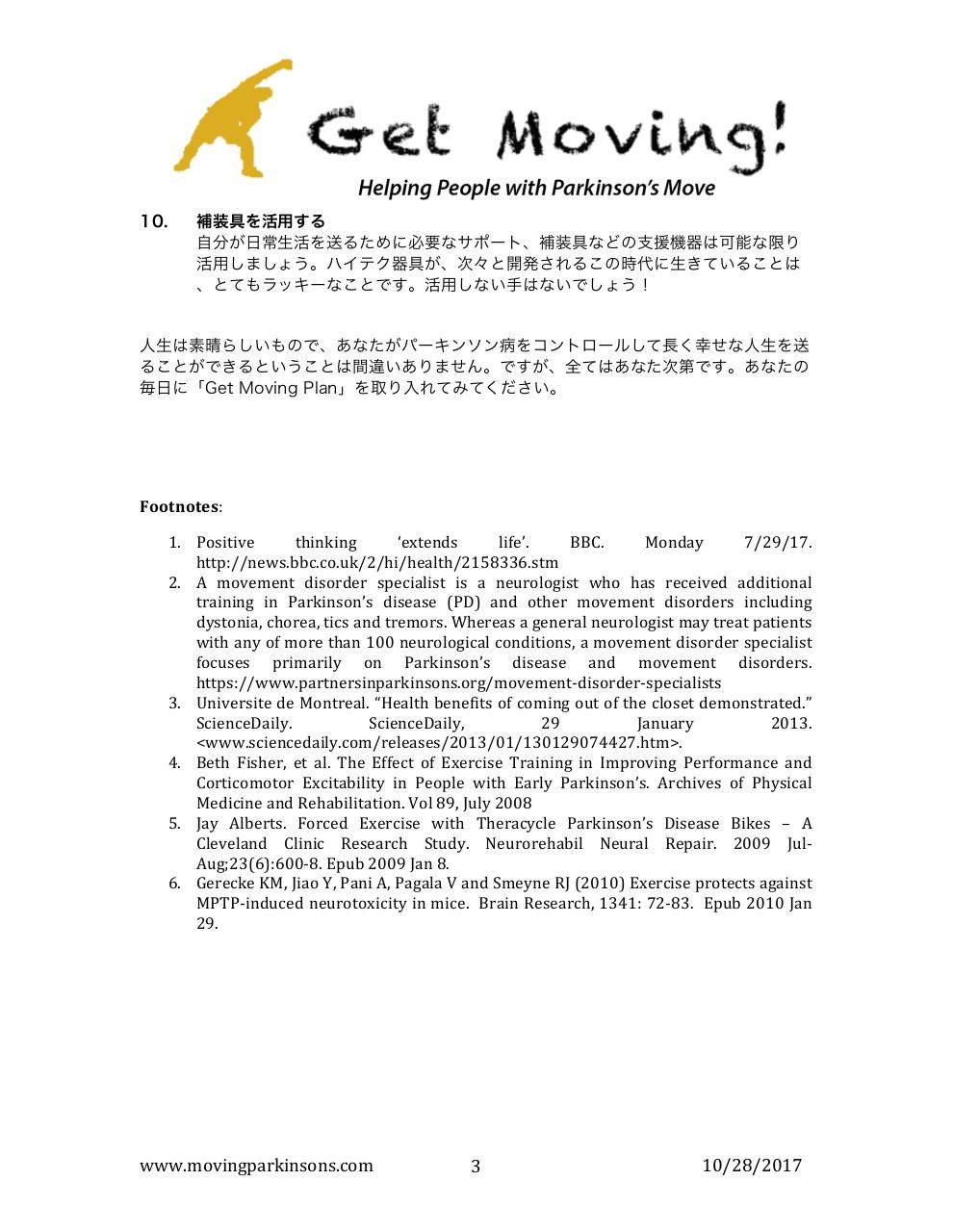 Document preview Get_Moving_Plan_Japanese.pdf - page 3/3