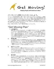 get moving plan japanese