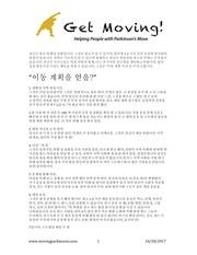 korean getmoving