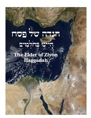 elder of ziyon haggadah 5769
