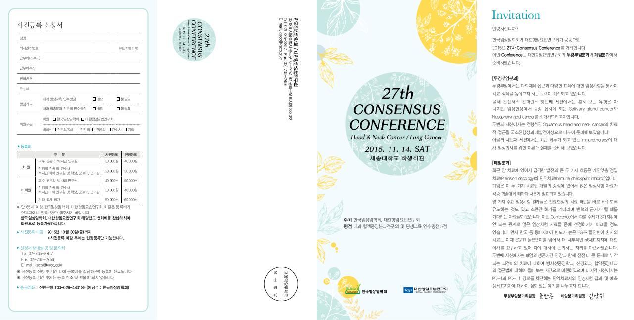 Document preview 27th_Consensus_Conference.pdf - page 1/2