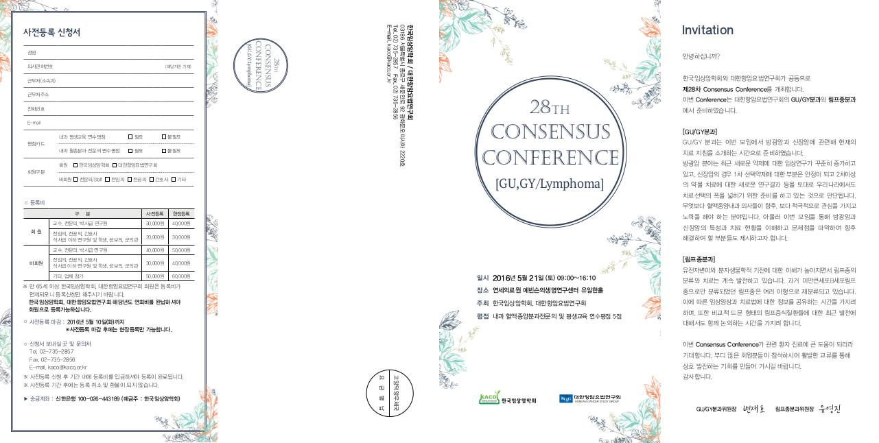 Document preview 28th_Consensus_Conference.pdf - page 1/2