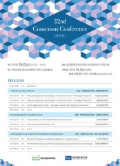 32nd consensus conference