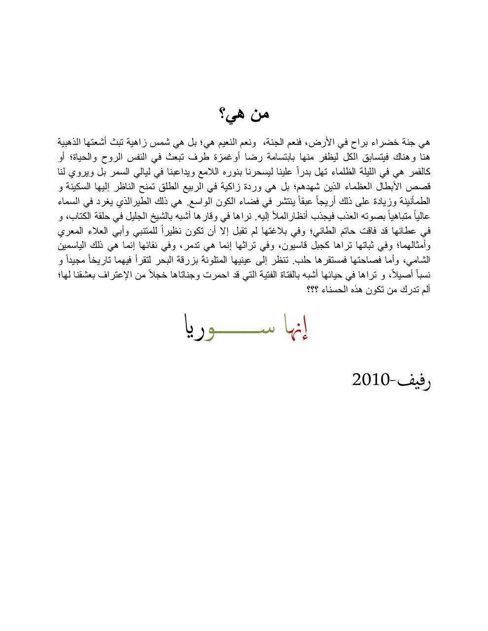 Document preview من هي.pdf - page 1/1