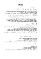media legislation part2