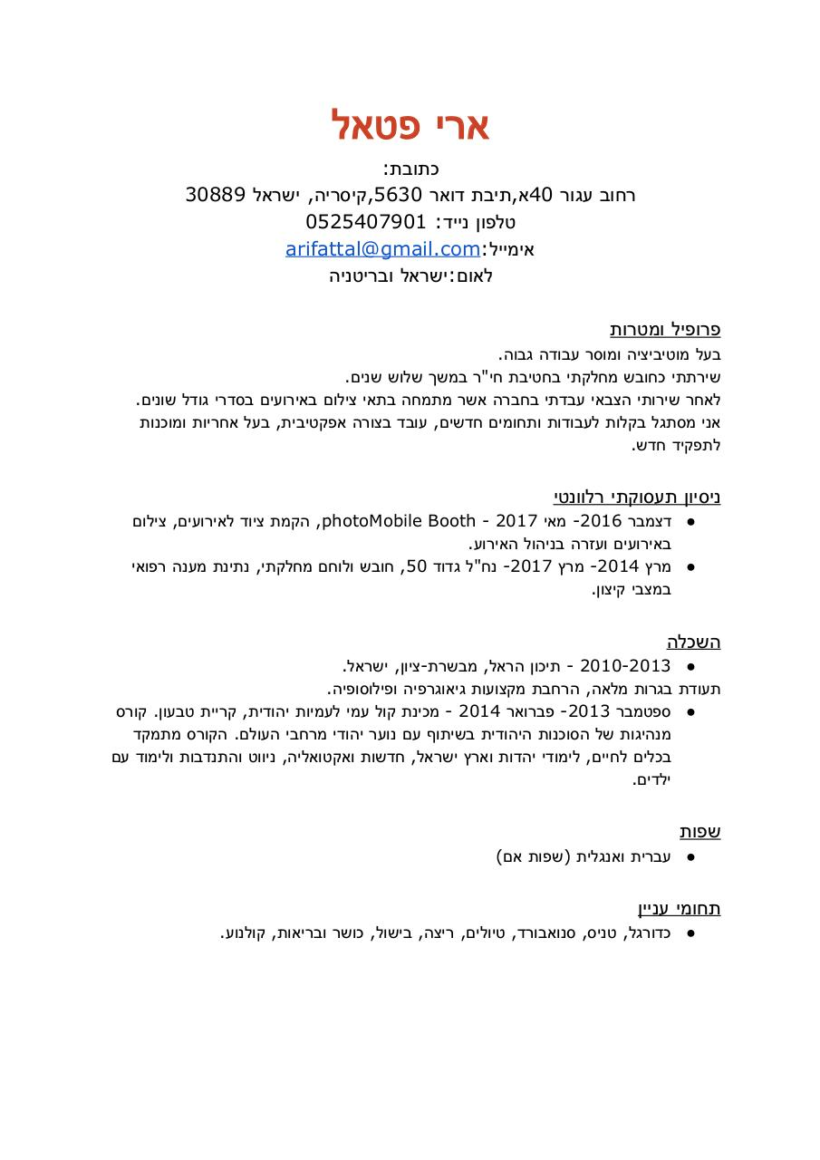 Document preview ארי פטאל (1).pdf - page 1/1