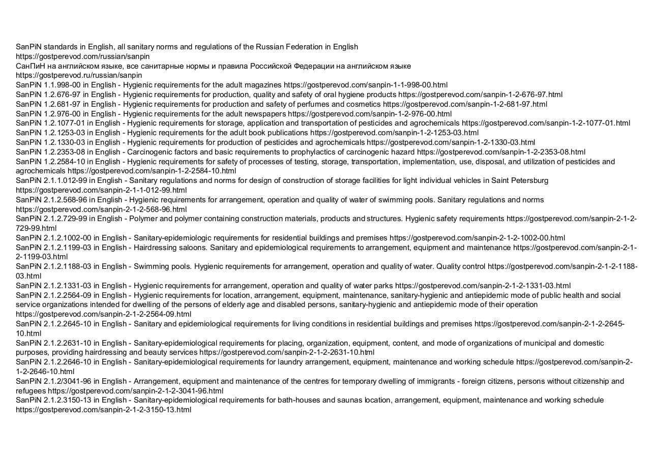 SanPiN standards in English, all sanitary norms and regulations of the Russian Federation in English.pdf - page 1/17