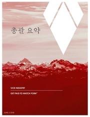 vit executive summary korean