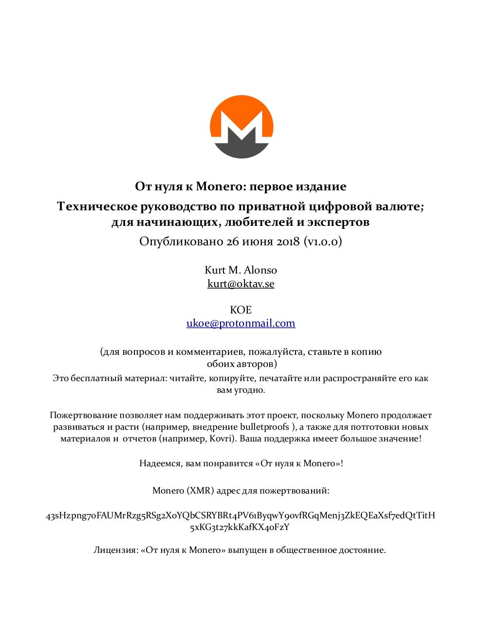 Zero-to-Monero-1-0-0 [Russian translate].pdf - page 1/62