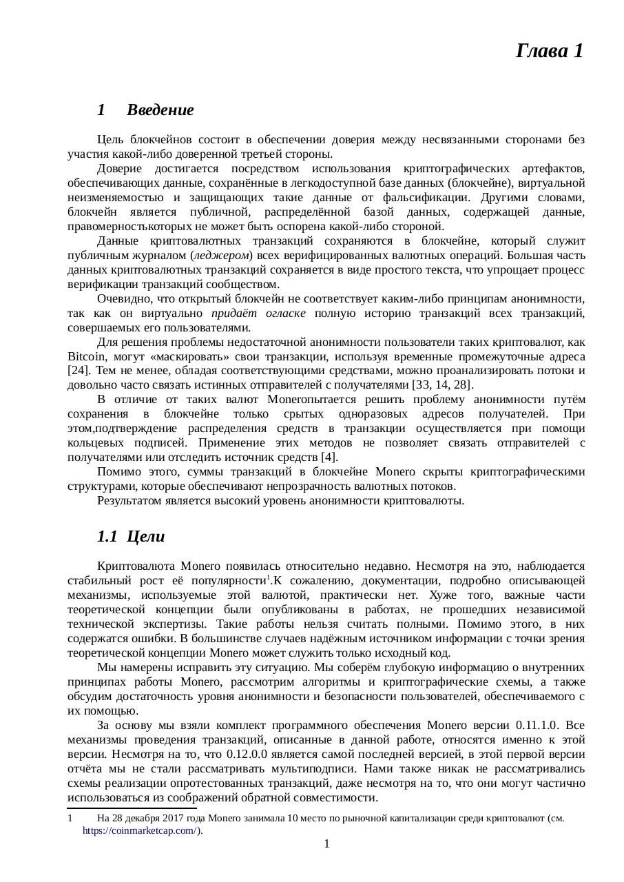 Zero-to-Monero-1-0-0 [Russian translate].pdf - page 3/62