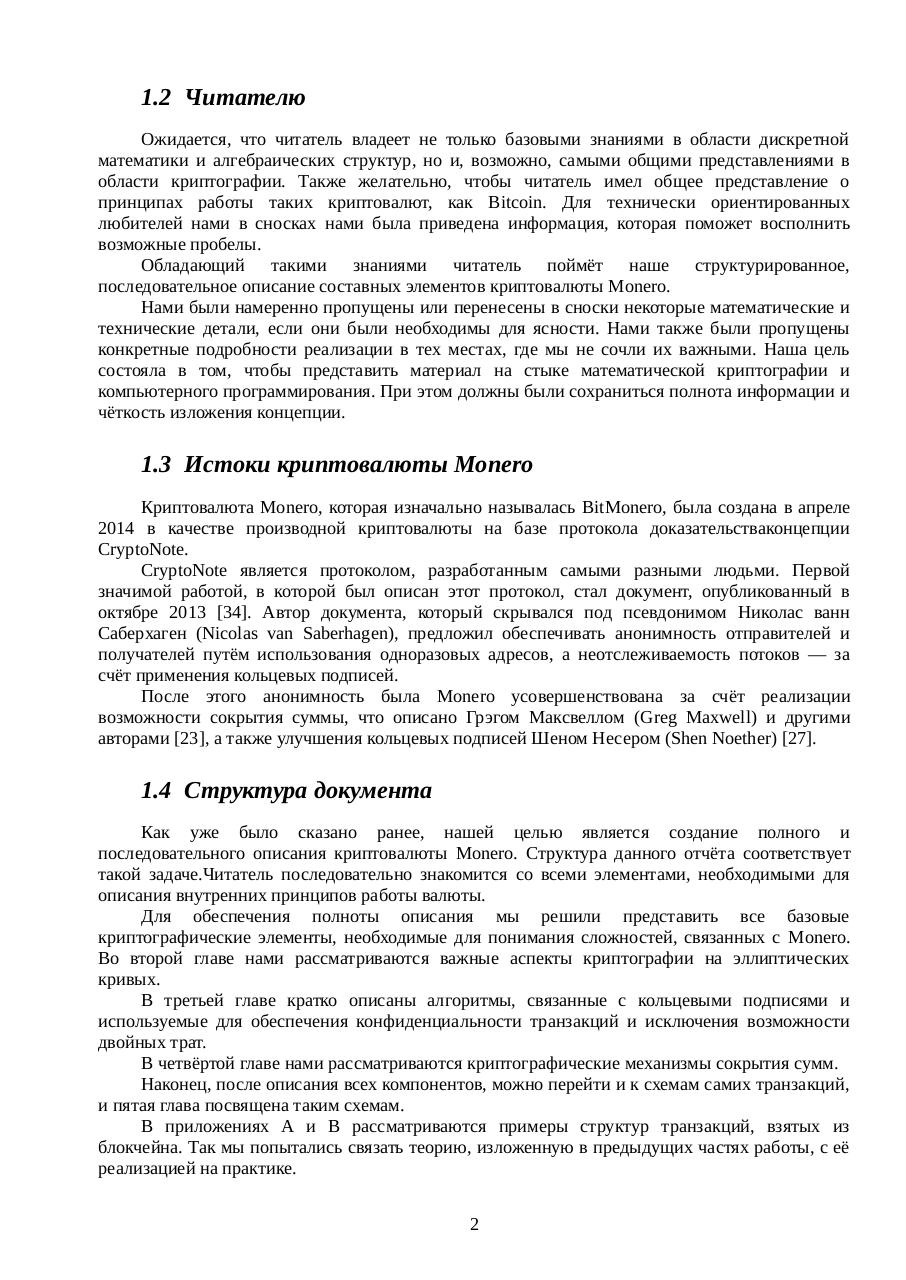 Zero-to-Monero-1-0-0 [Russian translate].pdf - page 4/62