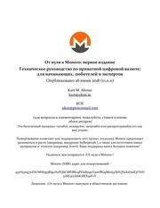 zero to monero 1 0 0 russian translate