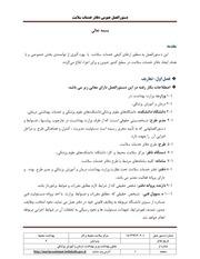 PDF Document khadamatsalamatdaryacoffe