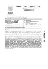 PDF Document patentua127534