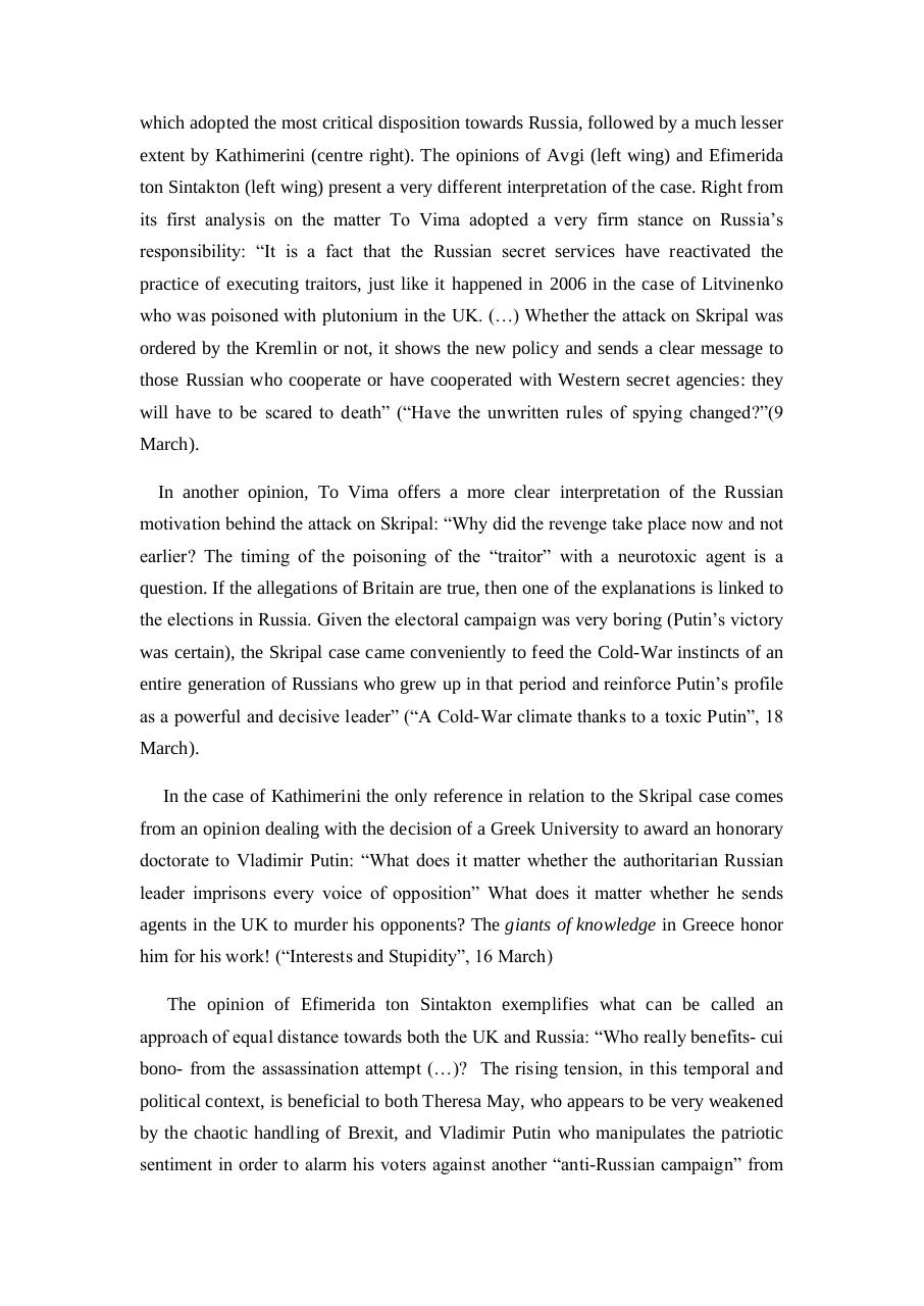 Document preview Scripal Case.pdf - page 4/5