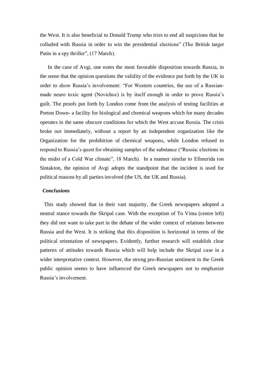 Document preview Scripal Case.pdf - page 5/5