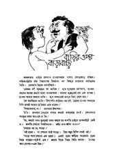 PDF Document barrir opor barrabarri by shibram chakraborty