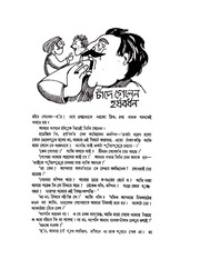 PDF Document chande gelen harshabardhan by shibram chakraborty