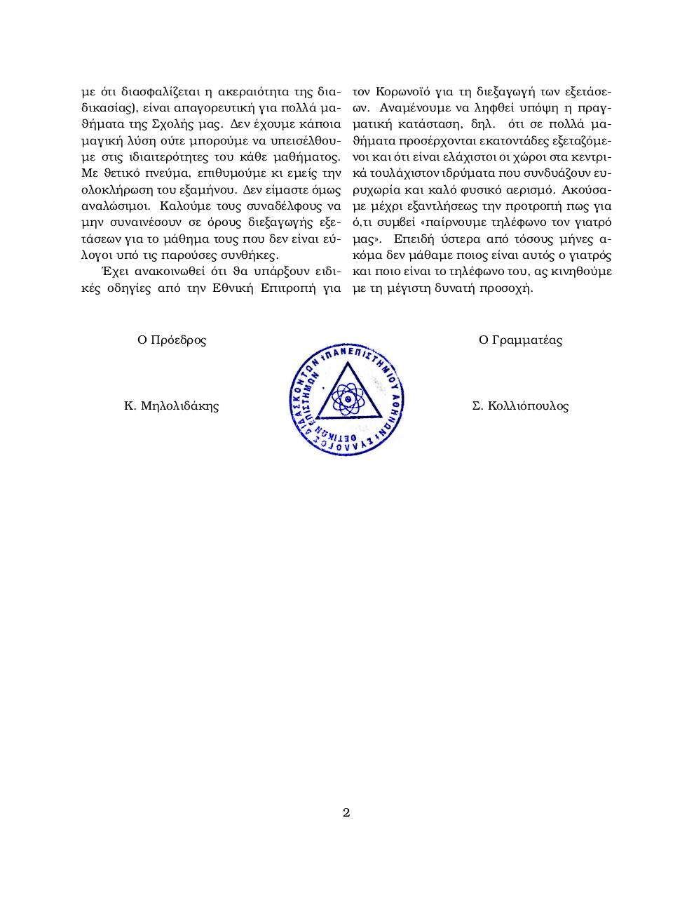 Document preview anakoinwsh-May4.pdf - page 2/2