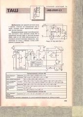 eshiotelefonnyeapparaty part4of4