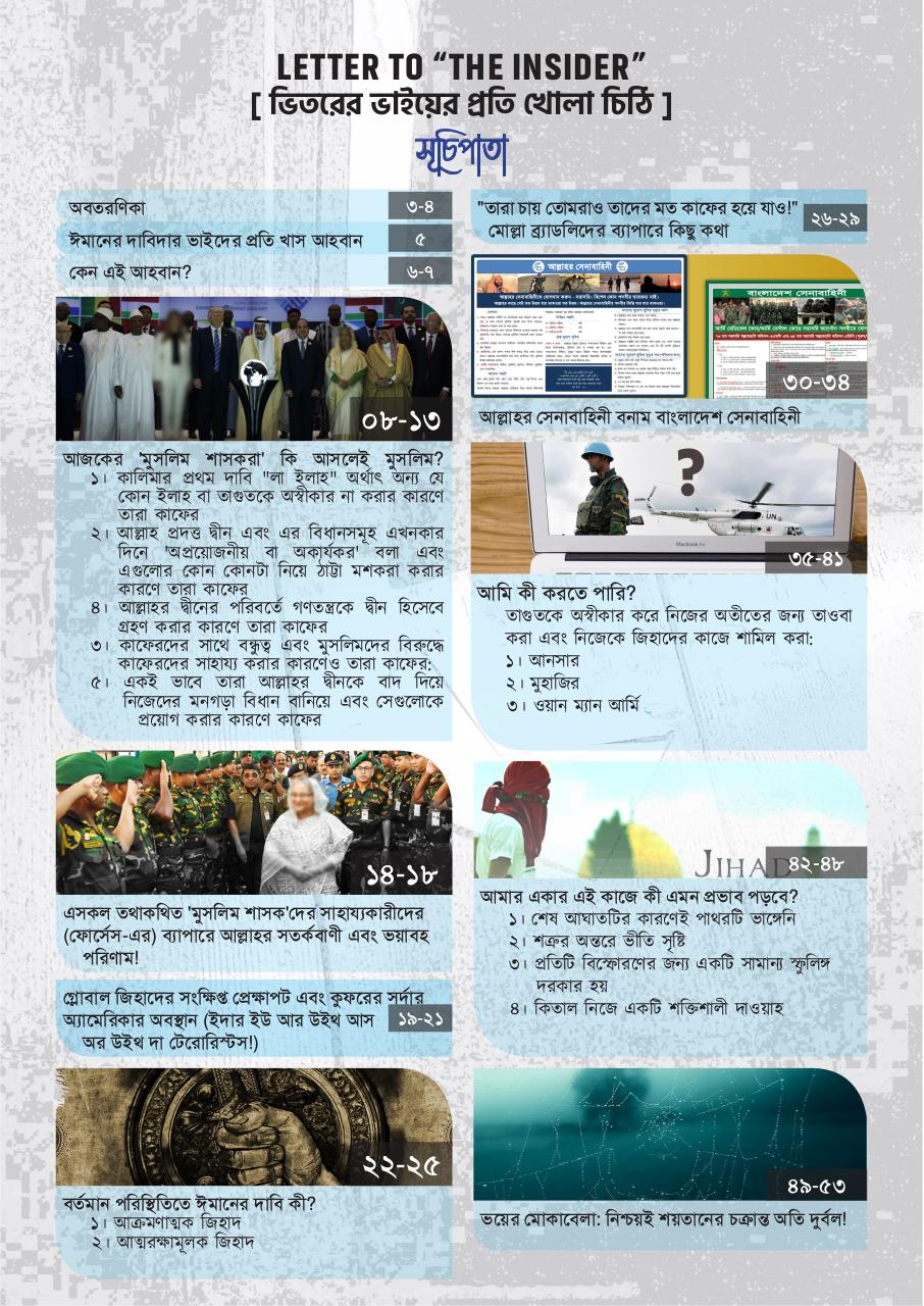 Letter-To-The-Insider-Lone-Wolf-2-Al-Hikmah-Media-Full-HQ.pdf - page 2/54