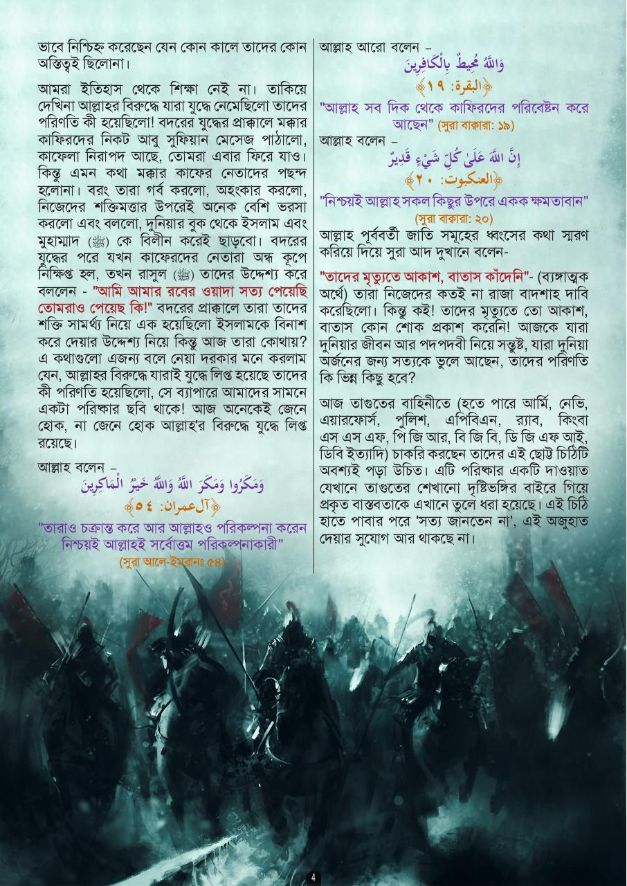 Letter-To-The-Insider-Lone-Wolf-2-Al-Hikmah-Media-Full-HQ.pdf - page 4/54