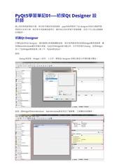 pyqt501    qt designer
