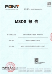 battery  jhy703131   msds moidt8bj64445716   2021 01 04 chinese