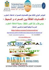 dakhla international forum on  the sahara desert economy develop