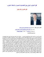 elouali aailal encg dakhla sahara maroc idea international congr